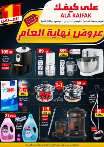 KSA, Saudi Arabia, Saudi - Al Khobar Ala Kaifak offers in D4D Online. Year ending Offers. Stock Your Items From Ala Kaifak With Their Exciting Year Ending Offers Until 10th December 2020.Grab Them All Now! Enjoy Shopping!!!. Till 10th December