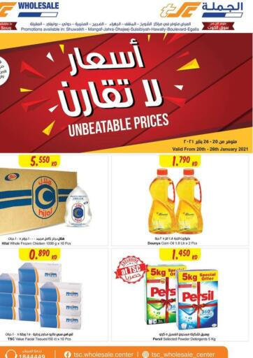 Kuwait Sultan Center offers in D4D Online. Unbeatable Prices. . Till 26th January