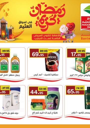 Egypt - Cairo Othaim Market   offers in D4D Online. Ramadan Kareem. . Until Stock Last