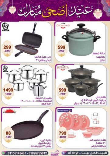 Egypt - Cairo Al Bayt offers in D4D Online. Eid Al-Adha Mubarak. . Till 19th July