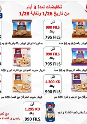 Kuwait Abdullah Al-Mubarak Co-op. Society offers in D4D Online. Special Offer. . Till 28th January