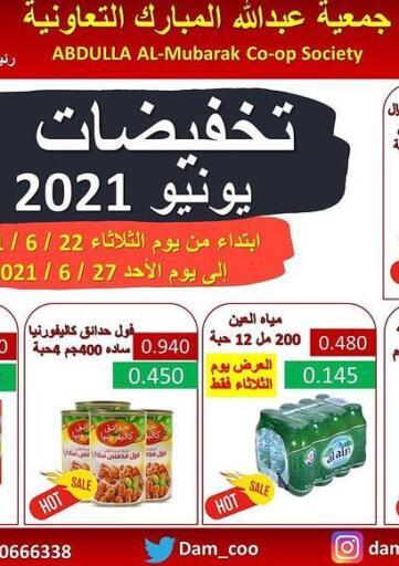 Kuwait Abdullah Al-Mubarak Co-op. Society offers in D4D Online. June Sale. . Till 27th June