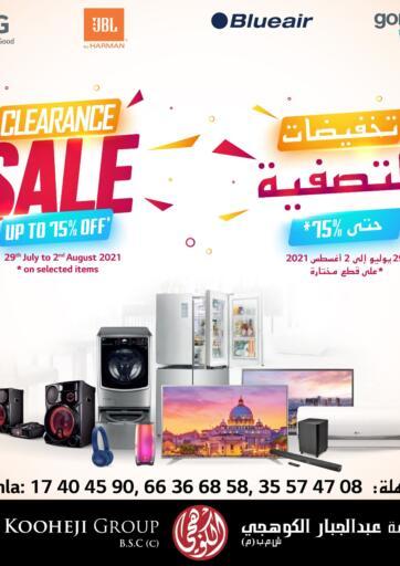 Bahrain AJM KOOHEJI offers in D4D Online. Clearance Sale. AJM KOOHEJI provides with