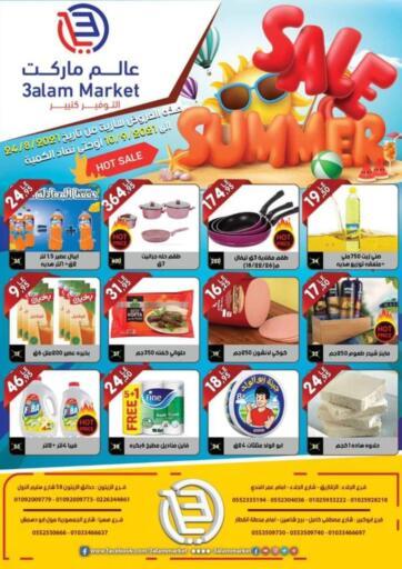Egypt - Cairo 3alammarket offers in D4D Online. Sale Summer. . Till 10th September