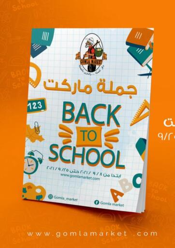 Egypt - Cairo Gomla Market offers in D4D Online. Back To School. . Till 25th September