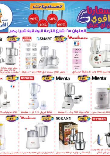 Egypt - Cairo Alfiraeina Center Shoubra  offers in D4D Online. Best Price. . Until Stock Last