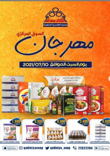 Kuwait Qadisiyah Cooperative Society offers in D4D Online. One Day Offer. . Only On 10th July