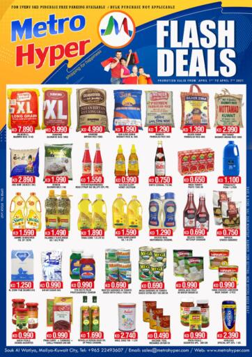Kuwait Metro Hyper offers in D4D Online. Flash Deals @souk Al Watiya,Maliya-Kuwait city. . Till April 7th