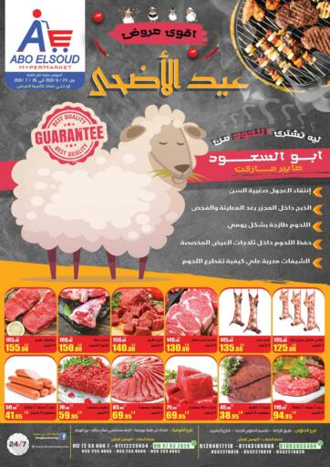 Egypt - Cairo Abo Elsoud offers in D4D Online. Eid Al-Adha Offers. . Till 26th July