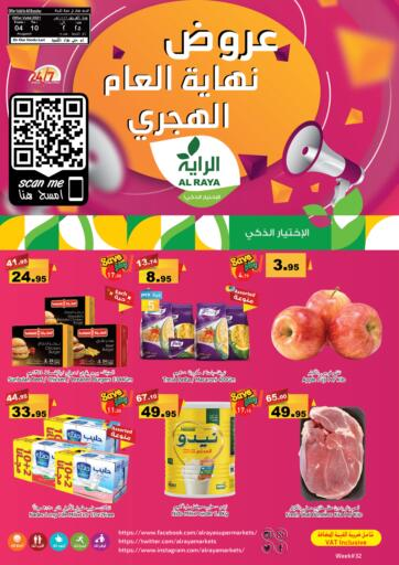 KSA, Saudi Arabia, Saudi - Najran Al Raya offers in D4D Online. End of the Hijri year offers. Now you can get your products from your favorite brands during the 'Promotion Meat Week + Gift for Special Needs People '.At Al Raya .This offer is only valid Till 10th August 2021.. Till 10th August