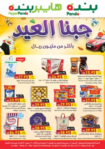 KSA, Saudi Arabia, Saudi - Qatif Hyper Panda offers in D4D Online. Eid Offers. Now you can get your products from your favorite brands during the 'Eid Offers' at Hyper Panda Store. This offer is only valid Till 4 May 2021.. Till 4 May