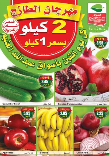 KSA, Saudi Arabia, Saudi - Al Khobar Othaim Markets offers in D4D Online. Fresh Food Festival. Get fresh, healthy fruits and vegetables, Bakes, and more at the best prices from the nearest branches of Abdullah Al-Othaim Markets. These discounts are only valid on 16th November. Enjoy Shopping!!. Only On 16th November