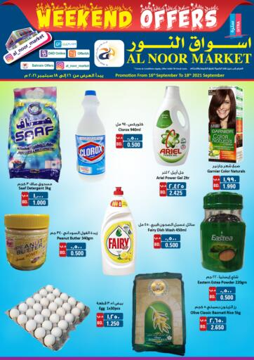 Bahrain Al Noor Market offers in D4D Online. Weekend Offer. Weekend Offer at Al Noor Market !  Offers on Vegetables,Fruits,Groceries and much more are valid Till 18th September Get it Now!! Enjoy Shopping!. Till 18th September