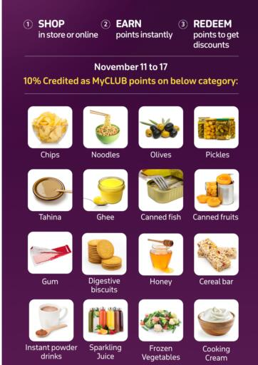 Qatar - Al Shamal Carrefour offers in D4D Online. My Club Offer.  My Club Offer  Are Available At Carrefour. Offers Are Valid Till   17th November  . Hurry Up! Enjoy Shopping!!!!. Till 17th November