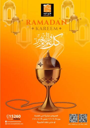 Egypt - Cairo Fathalla Market  offers in D4D Online. Ramadan Kareem. . Till 19th April