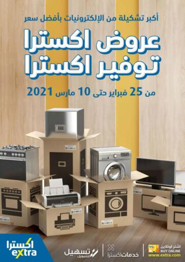 KSA, Saudi Arabia, Saudi - Medina eXtra offers in D4D Online. Extra offers Extra savings. Now you can get your daily products from your favorite brands during the 'Extra offers Extra savings' at eXtra Stores. This offer is only valid Till 10th March 2021.. Till 10th March