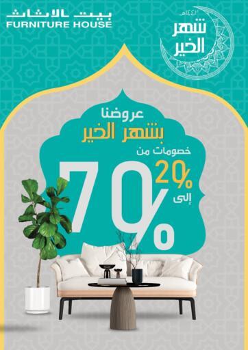KSA, Saudi Arabia, Saudi - Al Hasa Furniture House offers in D4D Online. Ramadan Offers From 20% to 70% Off. . Till 13th May