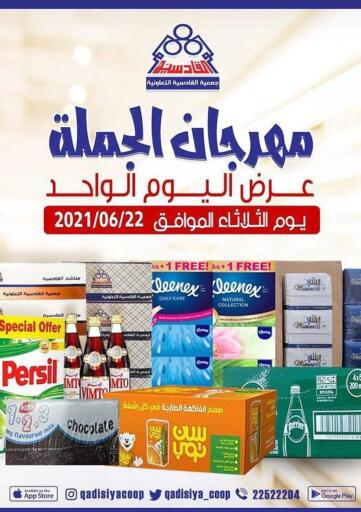 Kuwait Qadisiyah Cooperative Society offers in D4D Online. Wholesale Fest. . Till 22nd June