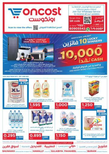 عروض أون كوست الكويت في دي٤دي أونلاين. العروض الأسبوعية. . حتى ٢١ يونيو