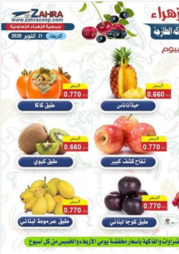 Kuwait ZAHRA COOPERATIVE SOCIETY offers in D4D Online. One Day Offer. . Only on 21st October