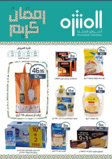 KSA, Saudi Arabia, Saudi - Qatif Muntazah Markets offers in D4D Online. Ramadan Kareem. . Till 13th April