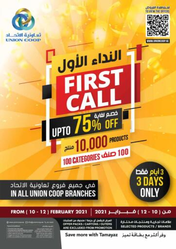UAE - Dubai Union Coop offers in D4D Online. First Call Save UP To 75%.