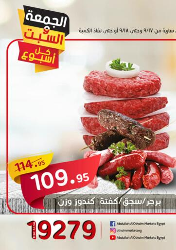 Egypt - Cairo Othaim Market   offers in D4D Online. Friday and Saturday every week. . Till 18th September