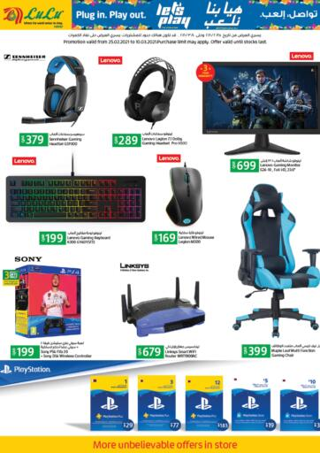 Qatar - Al Daayen LuLu Hypermarket offers in D4D Online. Let's Play. Get your favorites on  Let's Play offers from the Lulu Hypermarket . Take advantage of this offer Valid Until Stock Last. Happy Shopping!. Until Stock Last