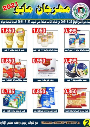 Kuwait Sabah Al Salem Co op offers in D4D Online. May Festival. . Till 29th May