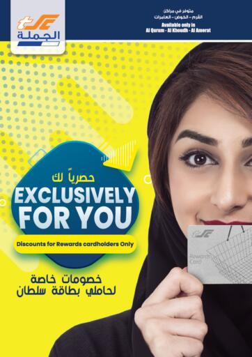 Oman - Sohar Sultan Center  offers in D4D Online. Exclusively For You. . Till 12th October