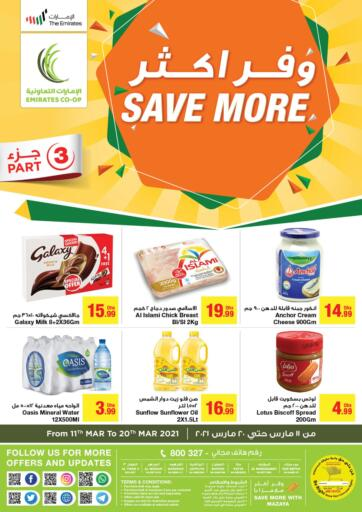 UAE - Dubai Emirates Co-Operative Society offers in D4D Online. Save More. . Till 20th March