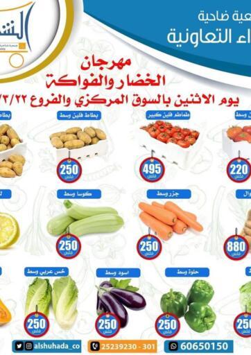 Kuwait Alshuhada co.op offers in D4D Online. Special Offer. . Until Stock Lasts