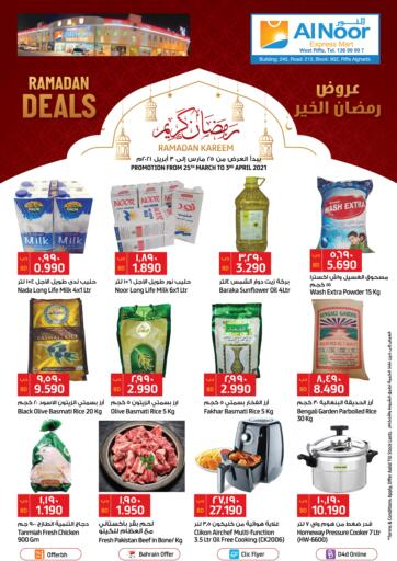 Bahrain Al Noor Expres Mart offers in D4D Online. Ramadan Kareem. Al Noor Expres Mart provides Ramadan Kareem Offers on groceries, Dairy Products, Nuts and many more.  Buy your favorites now. Offers are valid till 03rd April 2021. Enjoy Shopping!. Till 3rd April