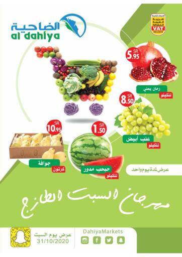 KSA, Saudi Arabia, Saudi - Al Khobar Al Dahiya Markets offers in D4D Online. Fresh Saturday Festival. Take advantage of the Fresh Saturday Festival and buy your favorite products and fresh fruits at the best prices from Al Dahiya Markets_Saudi Arabia! This offer is valid Only On 31st October. Happy Shopping! . Only on 31st October