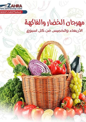 Kuwait ZAHRA COOPERATIVE SOCIETY offers in D4D Online. Special Offers On Fruits And Vegetables. . Only On 12th August