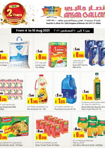 Bahrain Ansar Gallery offers in D4D Online. Weekend Killer offers. Weekend Killer offers at Ansar Gallery! Get all your products at reduced prices Till 10th August. Happy Shopping!!!. Till 10th August