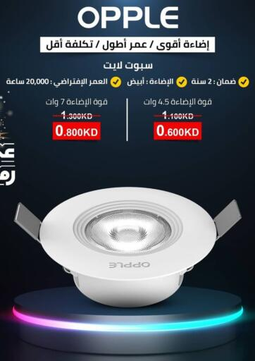 Kuwait Alarabiya Electrical offers in D4D Online. Special Offer. . Until Stock Lasts