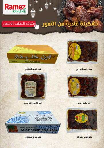 Bahrain Ramez offers in D4D Online. Online Offer for Dates. . Until Stock Last