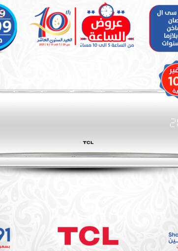 Egypt - Cairo Shaheen Center offers in D4D Online. Hourly Offers. . Only On 25th August