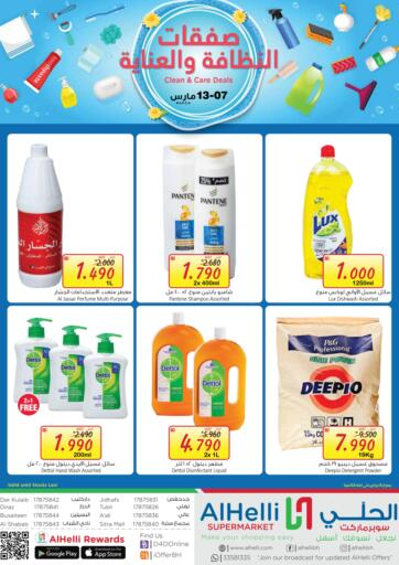 Bahrain Al Helli offers in D4D Online. Clean & Care Deals. Clean & Care Deals At Al Helli! Offers On Cleaning Products  are valid Till 13th March 2021. Enjoy Shopping!. Till 13th March