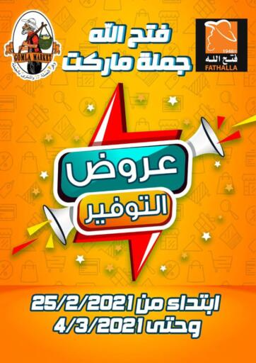 Egypt - Cairo Fathalla Market  offers in D4D Online. Savings Offer. . Till 04th March