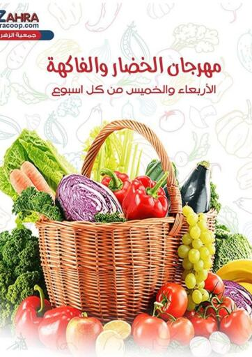 Kuwait ZAHRA COOPERATIVE SOCIETY offers in D4D Online. Fruits And Vegetables Offer. . Till 15th July