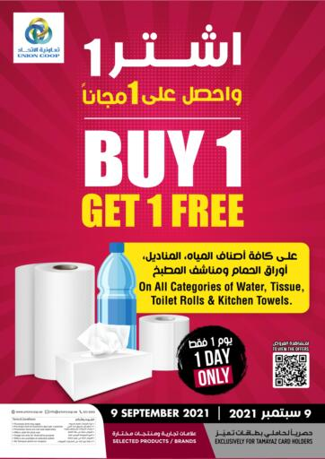 UAE - Sharjah / Ajman Union Coop offers in D4D Online. Buy 1 Get 1 Free. Buy 1 Get 1 Free Offer Going On For Food, Non-Food, Fresh Fruits & Vegetables, Groceries, Home Needs, Gadgets Etc. Don't Miss This Chance. Get Your Favorites At Best Price! Hurry Up.  This offer is valid Till 09th September 2021. Get Ready For The Shopping!!! Happy Shopping!. Only on 9th September