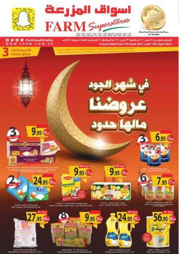KSA, Saudi Arabia, Saudi - Qatif Farm Superstores offers in D4D Online. Ramadan Offers. Now you can get your products from your favorite brands during the 'Ramadan Offers ' at Farm Superstores. This offer is only valid Till 13th April 2021.  Enjoy Shopping!!!. Till 13th April