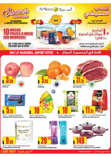 Qatar - Al Daayen Al Meera offers in D4D Online. Summer Raffle Event. . Till 7th August