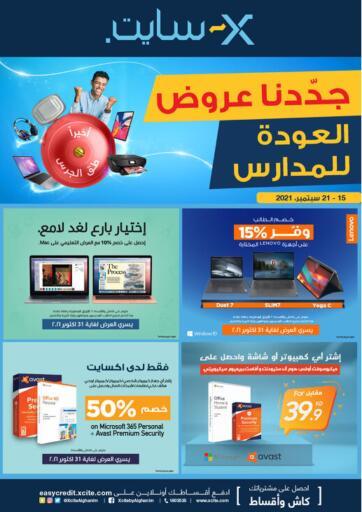 Kuwait X-Cite offers in D4D Online. Back to School 📚✏️. . Till 21st September