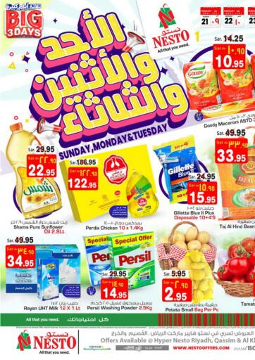 KSA, Saudi Arabia, Saudi - Jubail Nesto offers in D4D Online. Sunday Monday & Tuesday. Now you can get your daily products from your favorite brands during the 'Big 3 Days' at Nesto Stores. This offer is only valid Till 23rd February 2021.. Till 23rd February