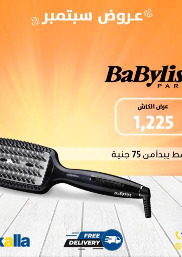 Egypt - Cairo Rizkalla offers in D4D Online. September Offers. . Until Stock Last