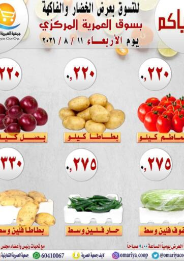 Kuwait Omariya Co-operative Society offers in D4D Online. Special Offers On Fruits And Vegetables. . Only On 11th August