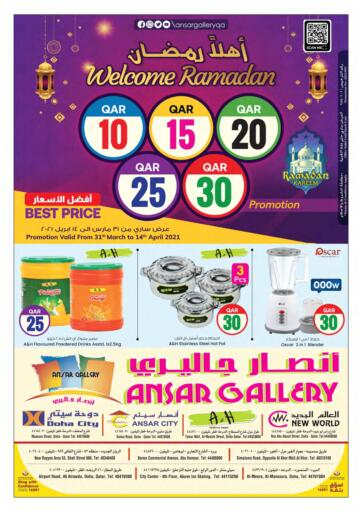Qatar - Al-Shahaniya Ansar Gallery offers in D4D Online. Ramadan Offers. Don't miss this opportunity to get  Ramadan Offers .Offers Are  valid until 14th April. Enjoy your shopping !!!. Till 14th April